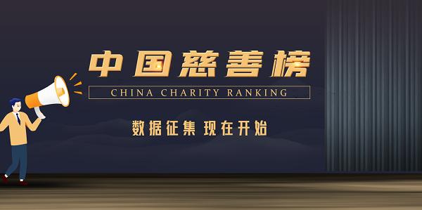 第十八届(2021)慈善榜开始公开征集数据