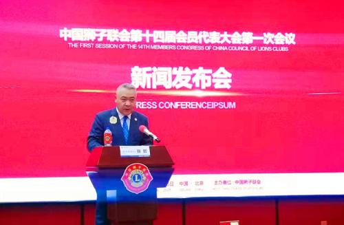 两年收入2.9亿元支出3.4亿元,中国狮子联会换届会议即将召开