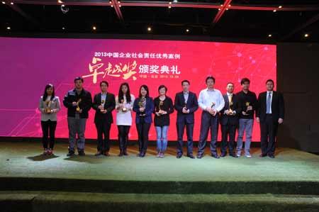 2013中国企业社会责任优秀案例卓越奖颁奖典礼现场