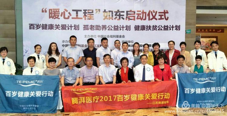 江苏省民政厅,南通市民政局和卫计委,如东县政府,如东县民政局和如东