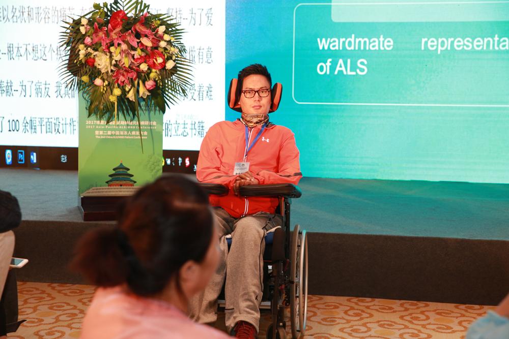 2017亚太运动神经元疾病研讨会暨第二届渐冻人病友大会。。在