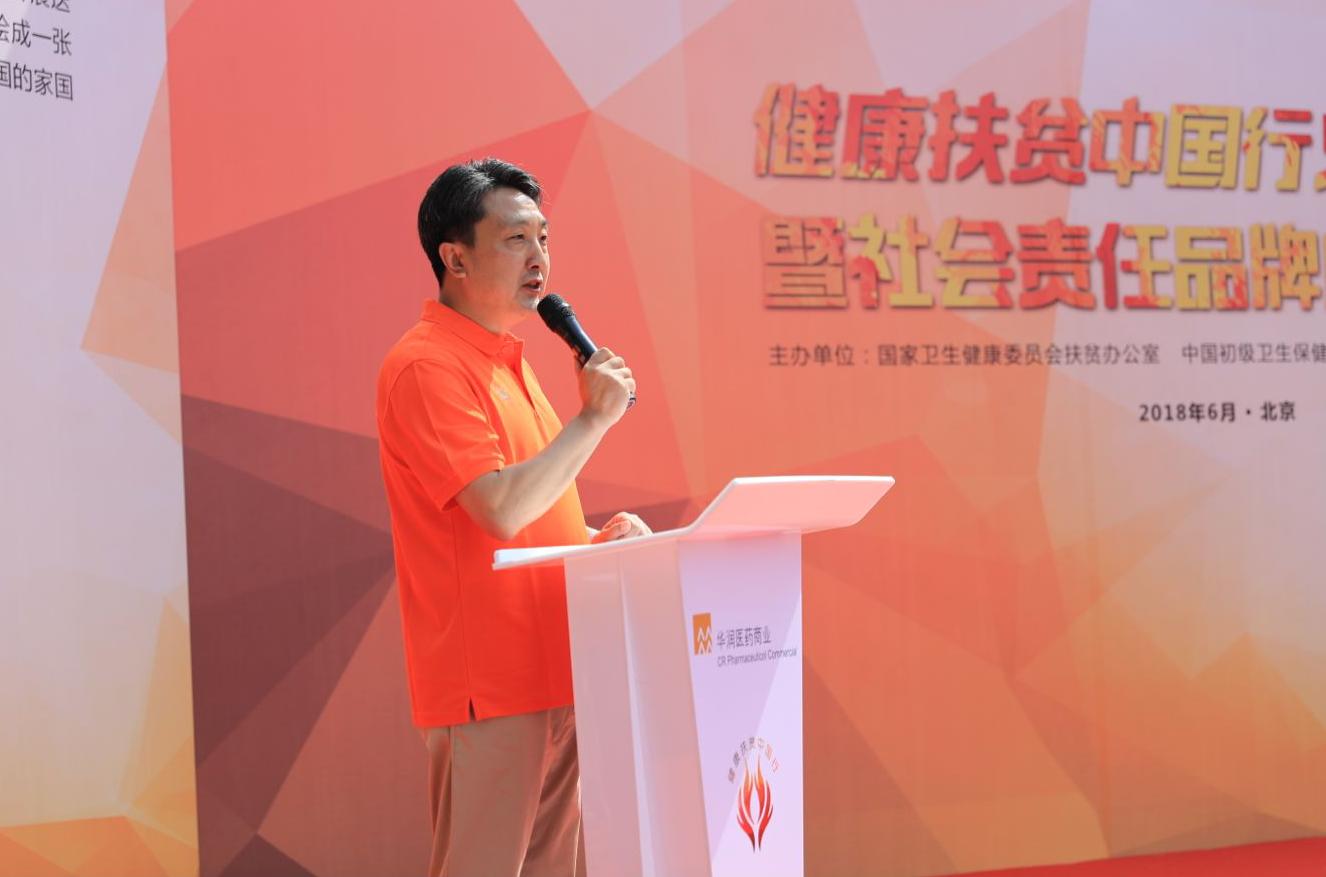 """华润医药27省开展专项捐助扶贫活动 传递""""健康"""