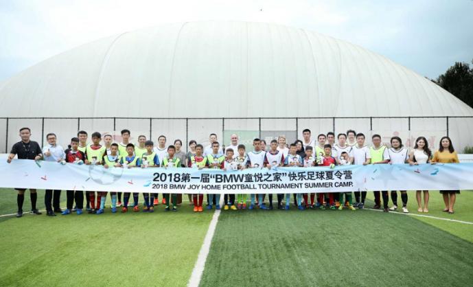 """小小世界杯 激情再出发 2018""""BMW童悦之家""""快乐足球夏令营吹响集结号"""