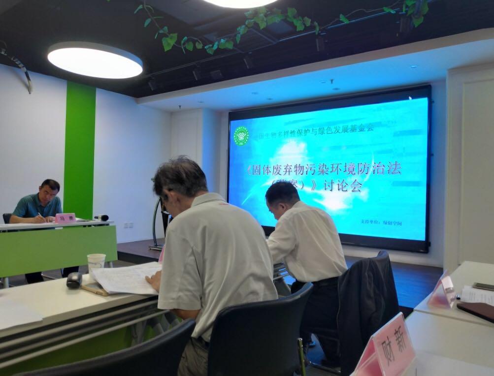 《固体废弃物污染环境防治法(草案)》讨论会在京举行