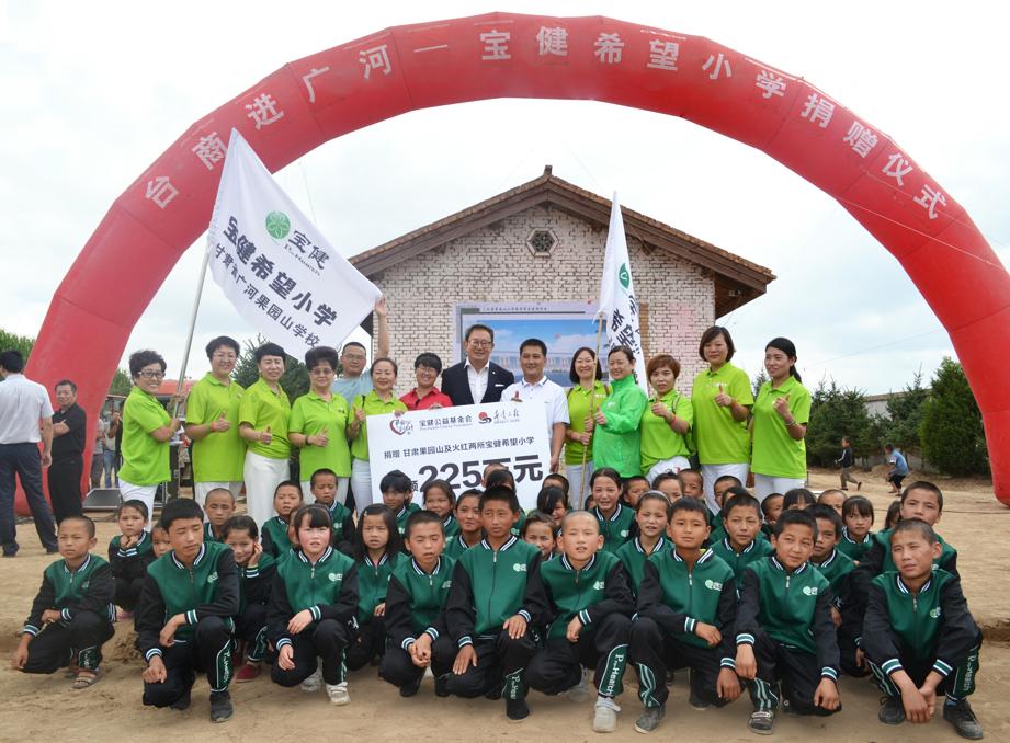宝健公司全国捐赠107所希望学校