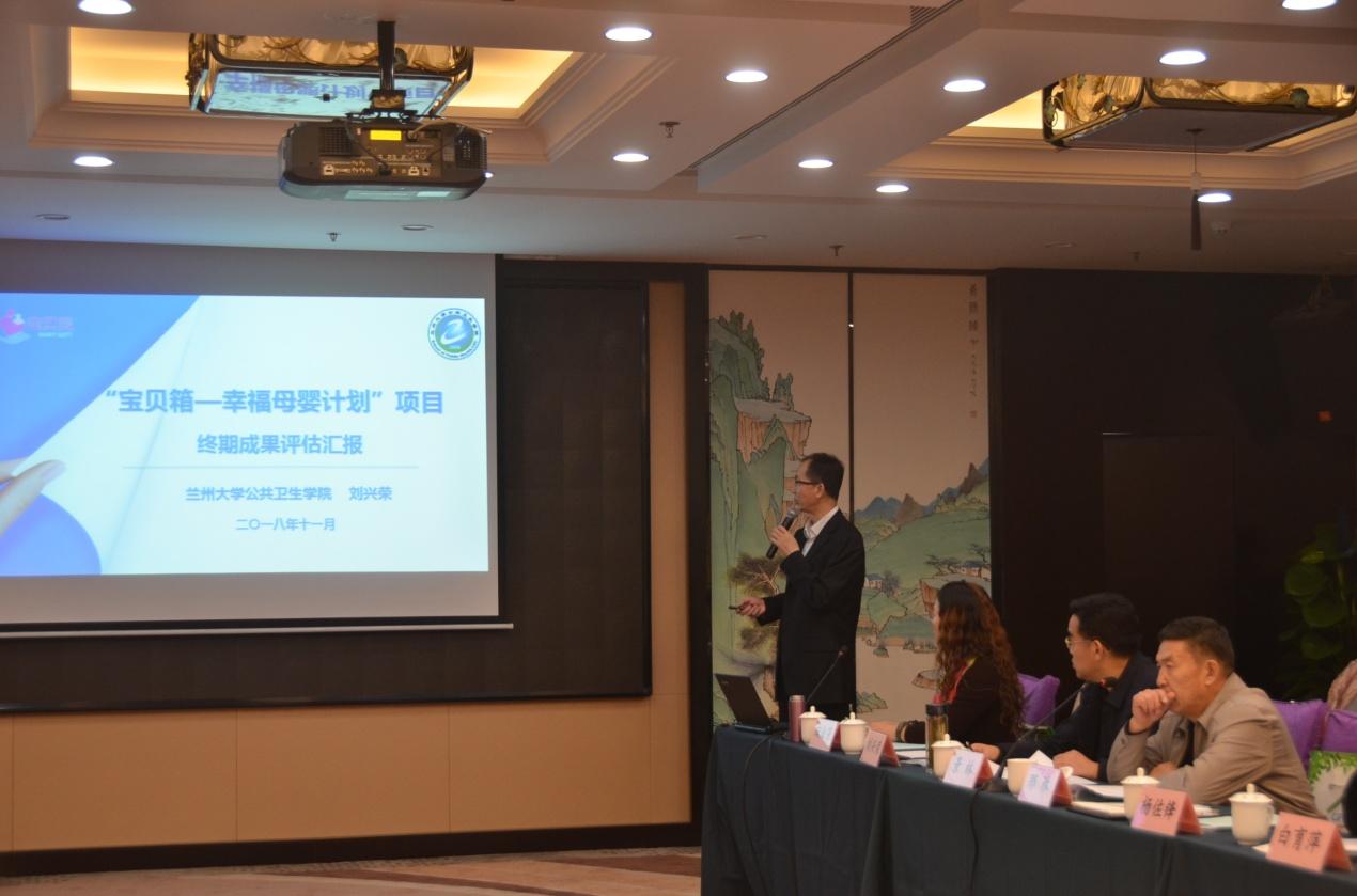 """幸福母婴计划""""项目总结大会在京召开"""