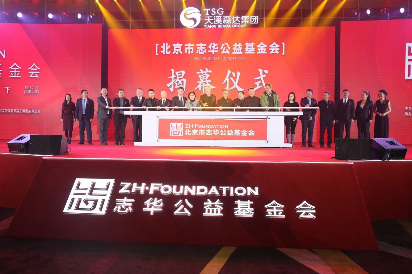 北京市志华公益基金会成立大会在京举行