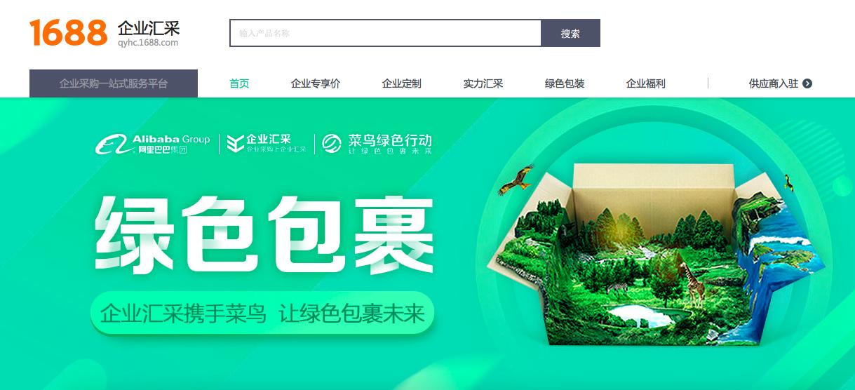 """年售上亿件环保包装 菜鸟联手1688让千万企业""""变绿"""""""