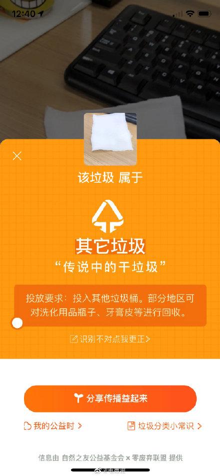 公益行动:500万网友上淘宝识别垃圾分类,AI识别升级功能可回收垃圾