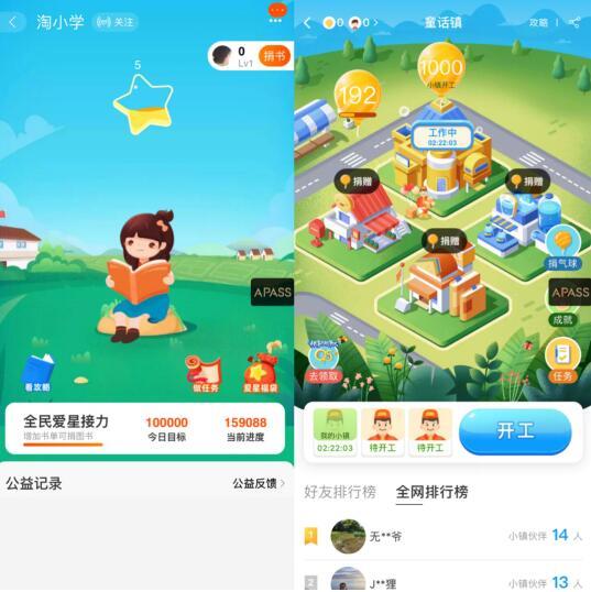 95公益周 推40余种创新玩法 淘宝和天猫上线战略级公益互动产品