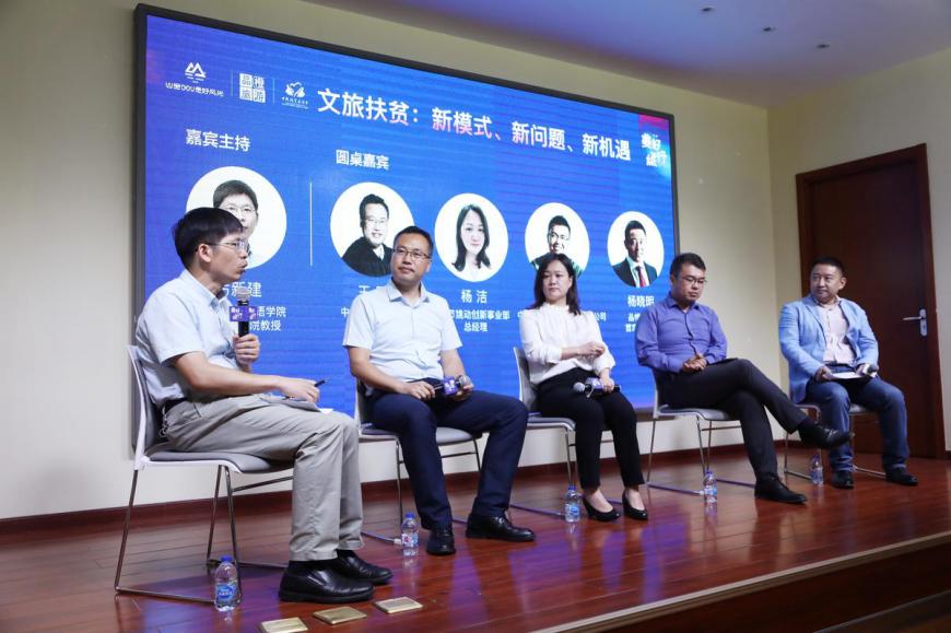 中国扶贫基金会与字节跳动扶贫共话文旅扶贫:打造文旅品牌更能让人人受益