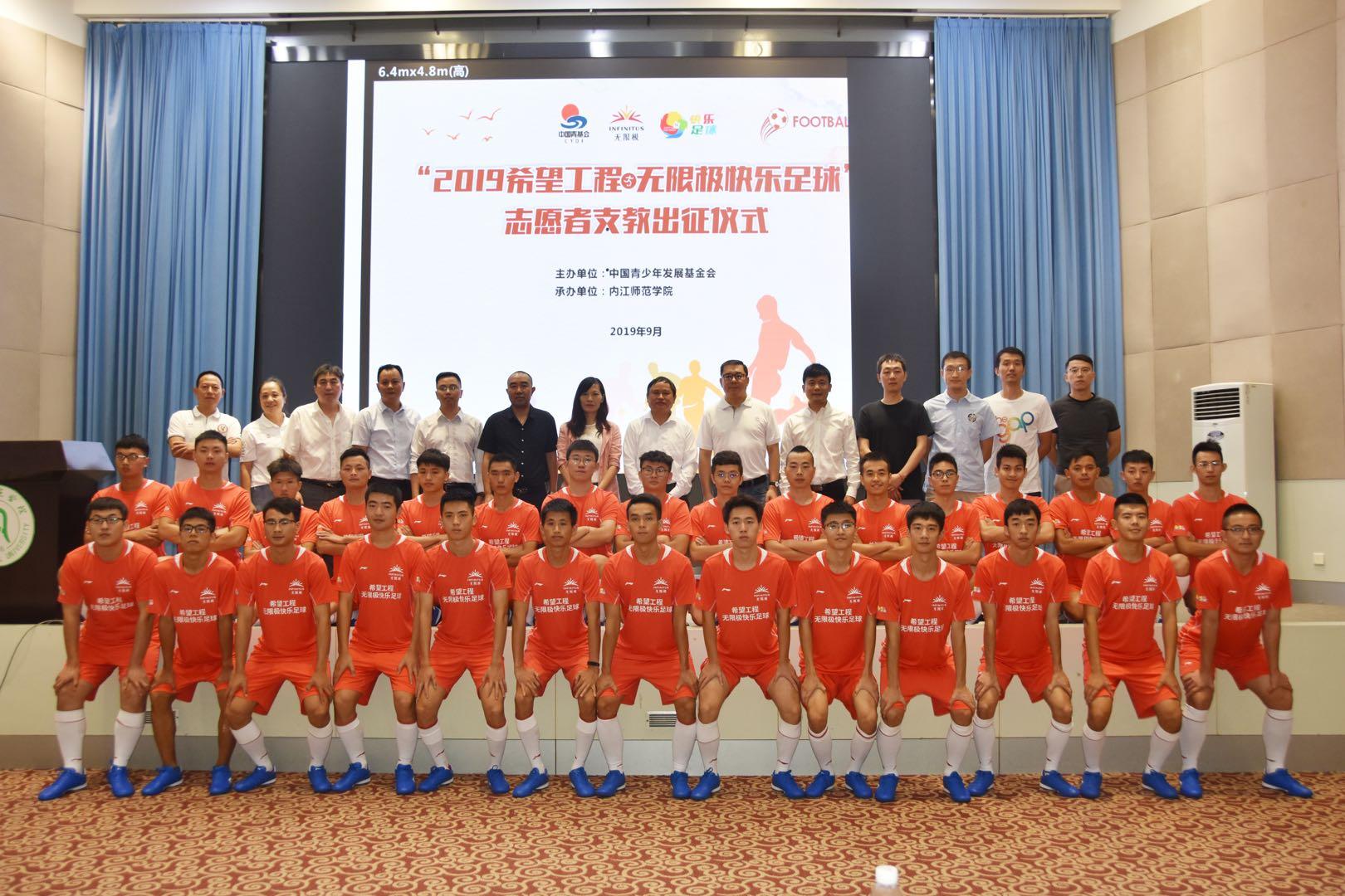 让边远地区小学生享受足球快乐 2019无限极快乐足球志愿者四川出征