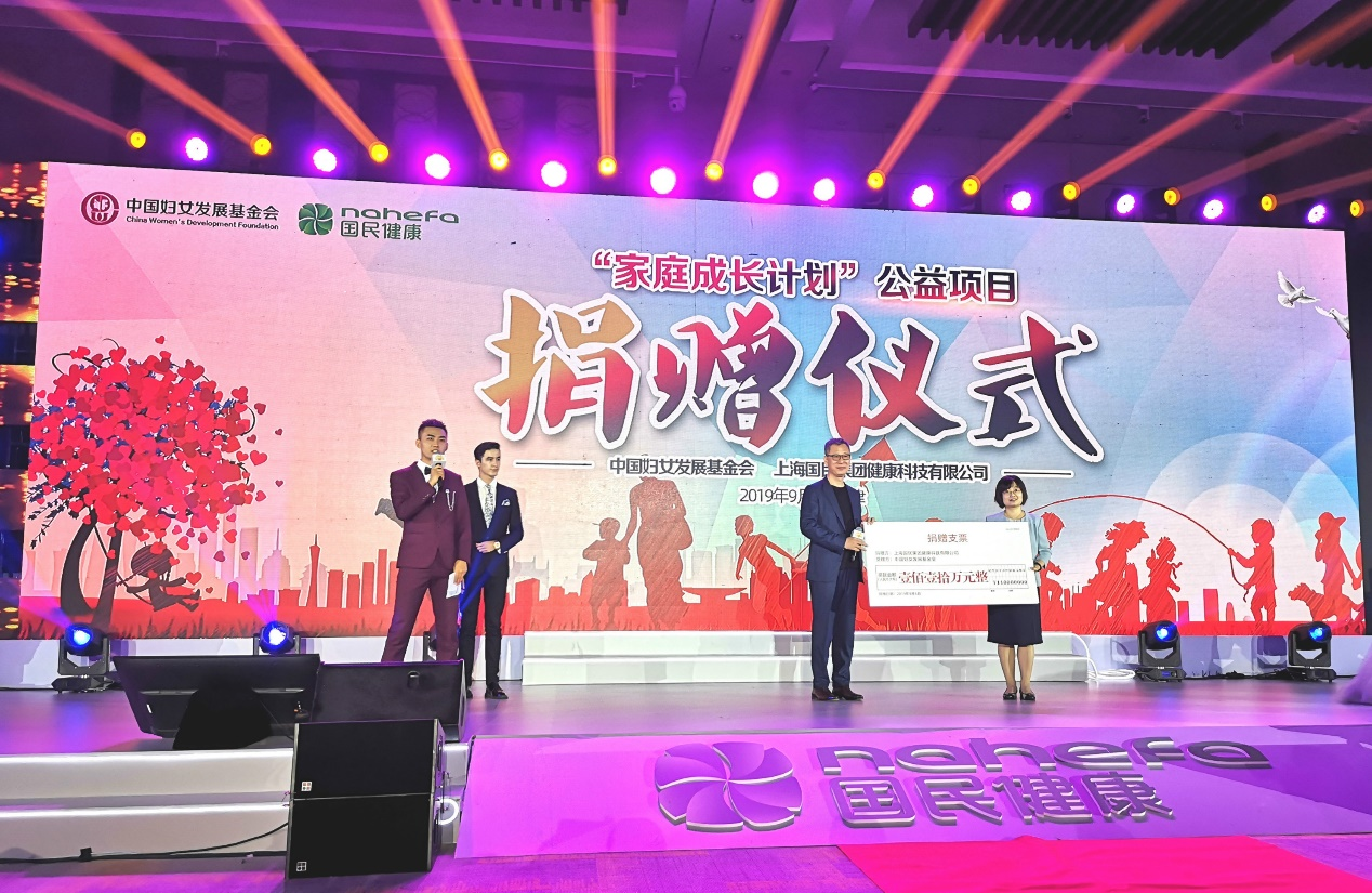 """中国妇基会""""家庭成长计划""""捐赠仪式在天津举行"""