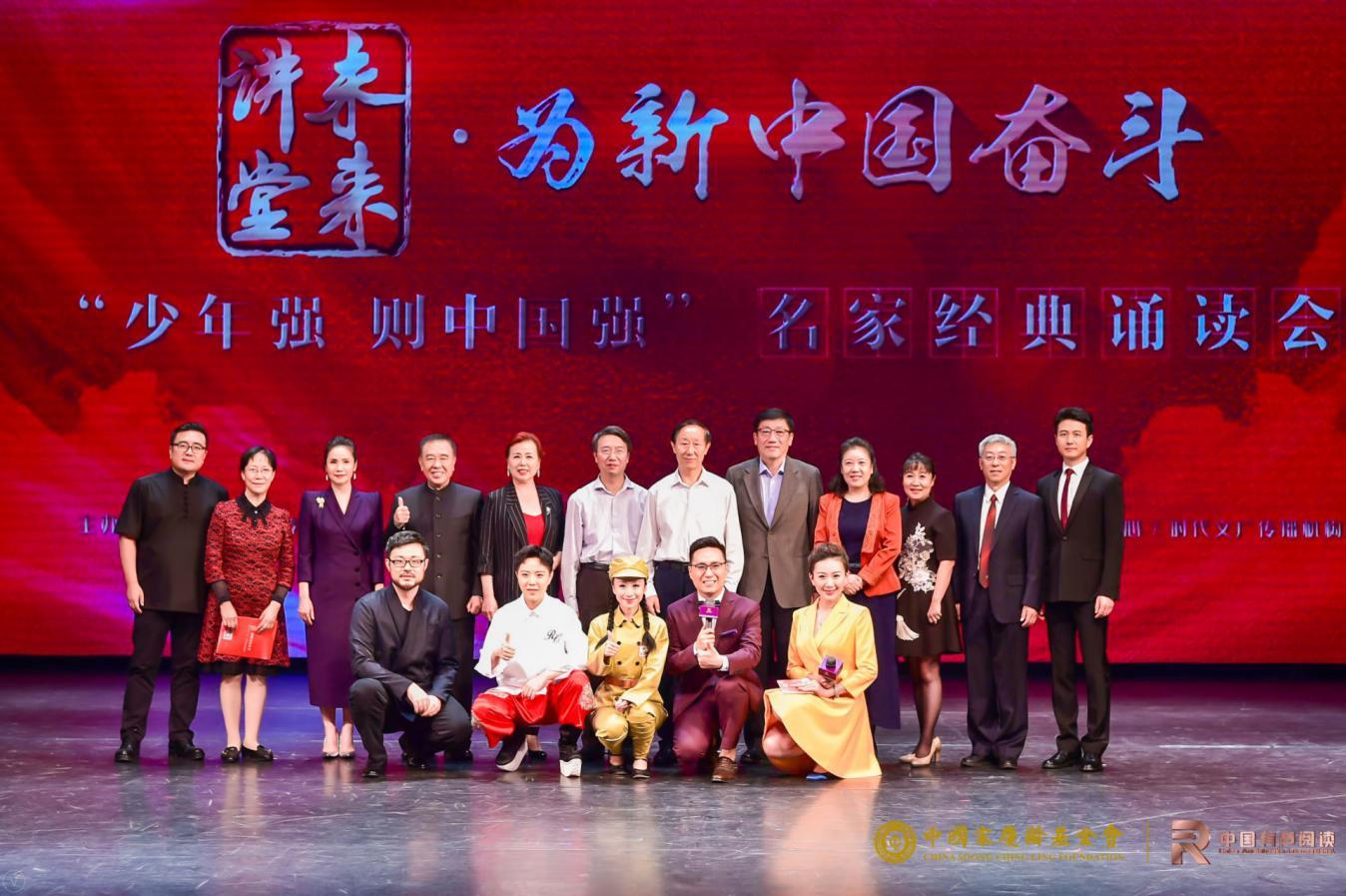 """""""'少年强,则中国强'名家经典诵读会""""在京举行"""