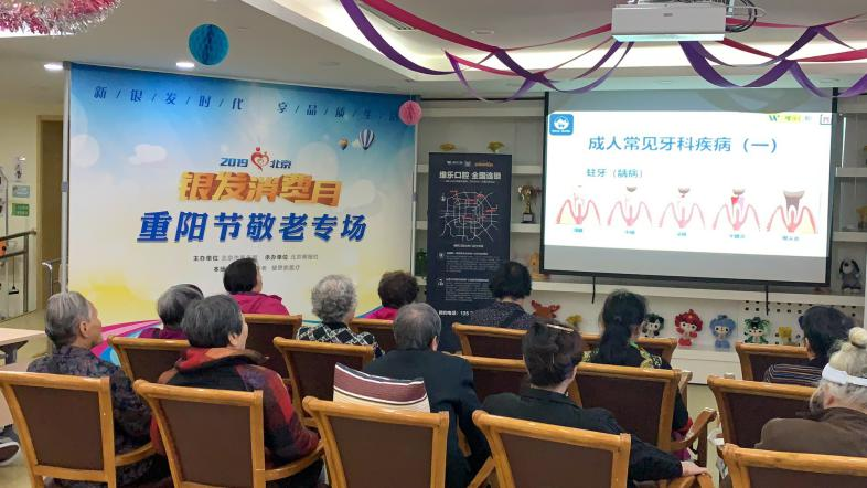 为老年消费者提供高品质服务 2019北京银发消费月正式启动