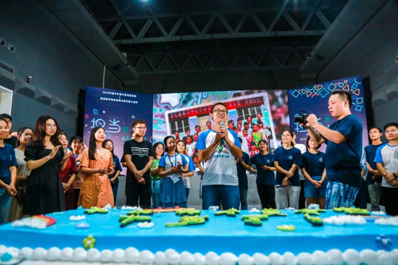 有担当更生长 ——2019中国乡村夏令营发展论坛暨担当者行动未来英才夏令营十周年在厦门举行