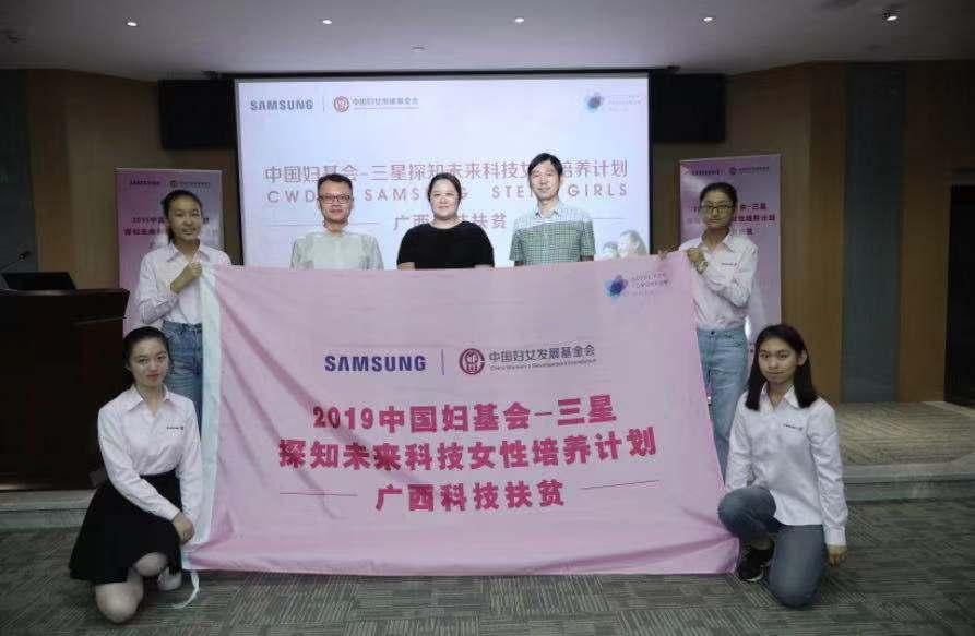 """20名""""未来科技女性领袖""""走进广西 助力科技扶贫"""