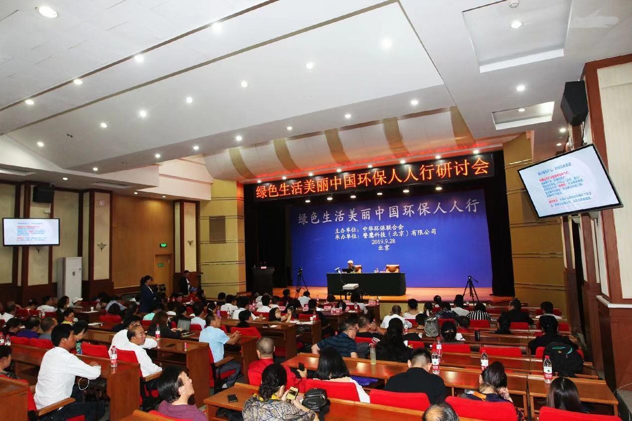 """""""绿色生活美丽中国环保人人行""""专题研讨会在京举办"""