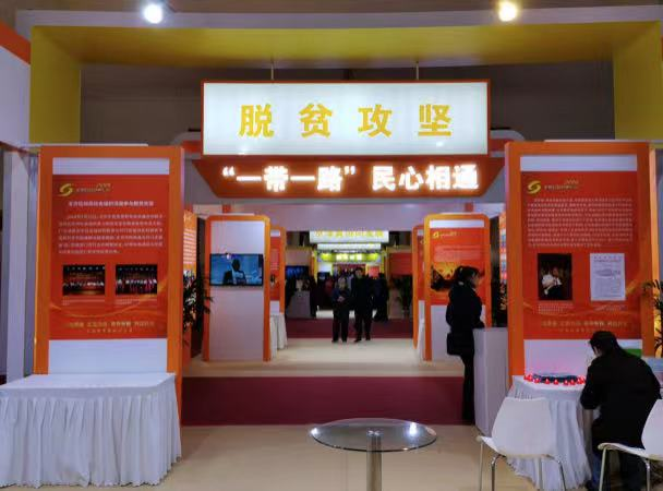 超3000家社会组织参与北京公益慈善汇展开幕