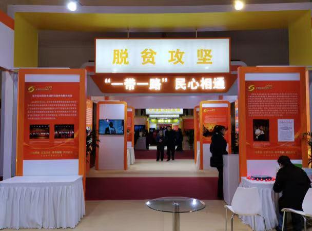 超3000家社会组织参与 2019北京河南快三官方app—官方网址22270.COM益慈善汇展开幕