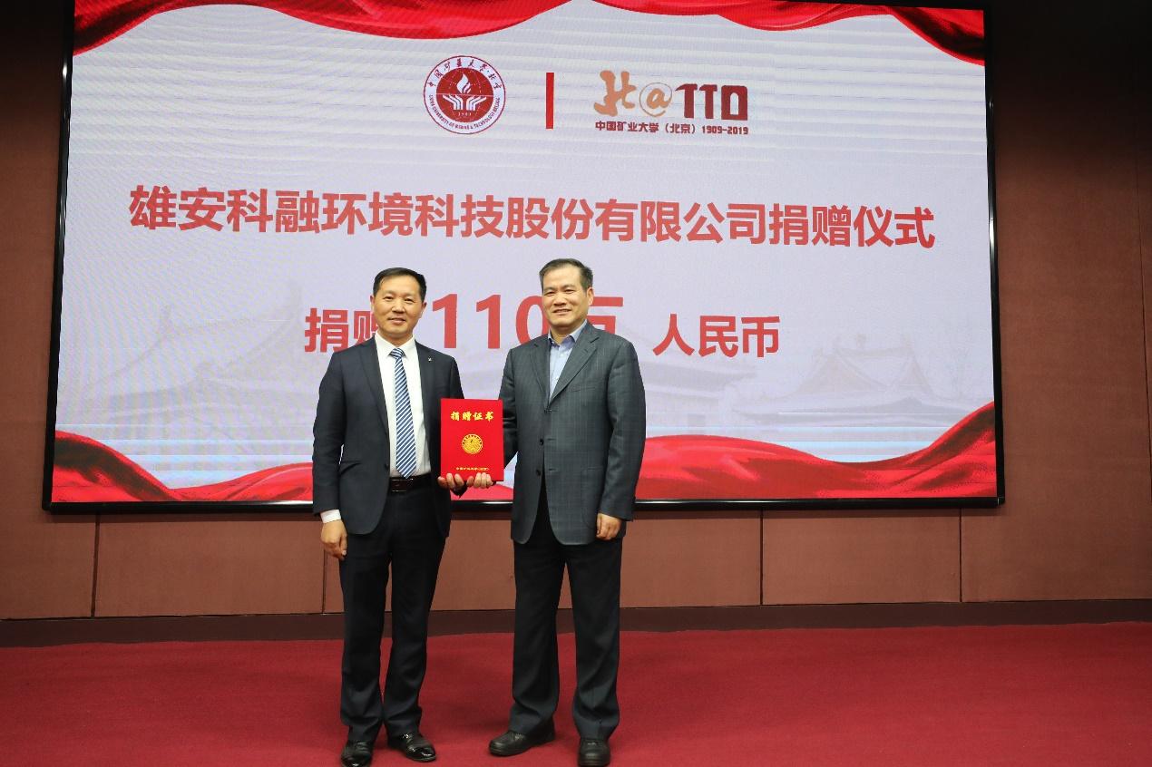 支持科学研究 科融环境捐赠中国矿业大学(北京)110万元