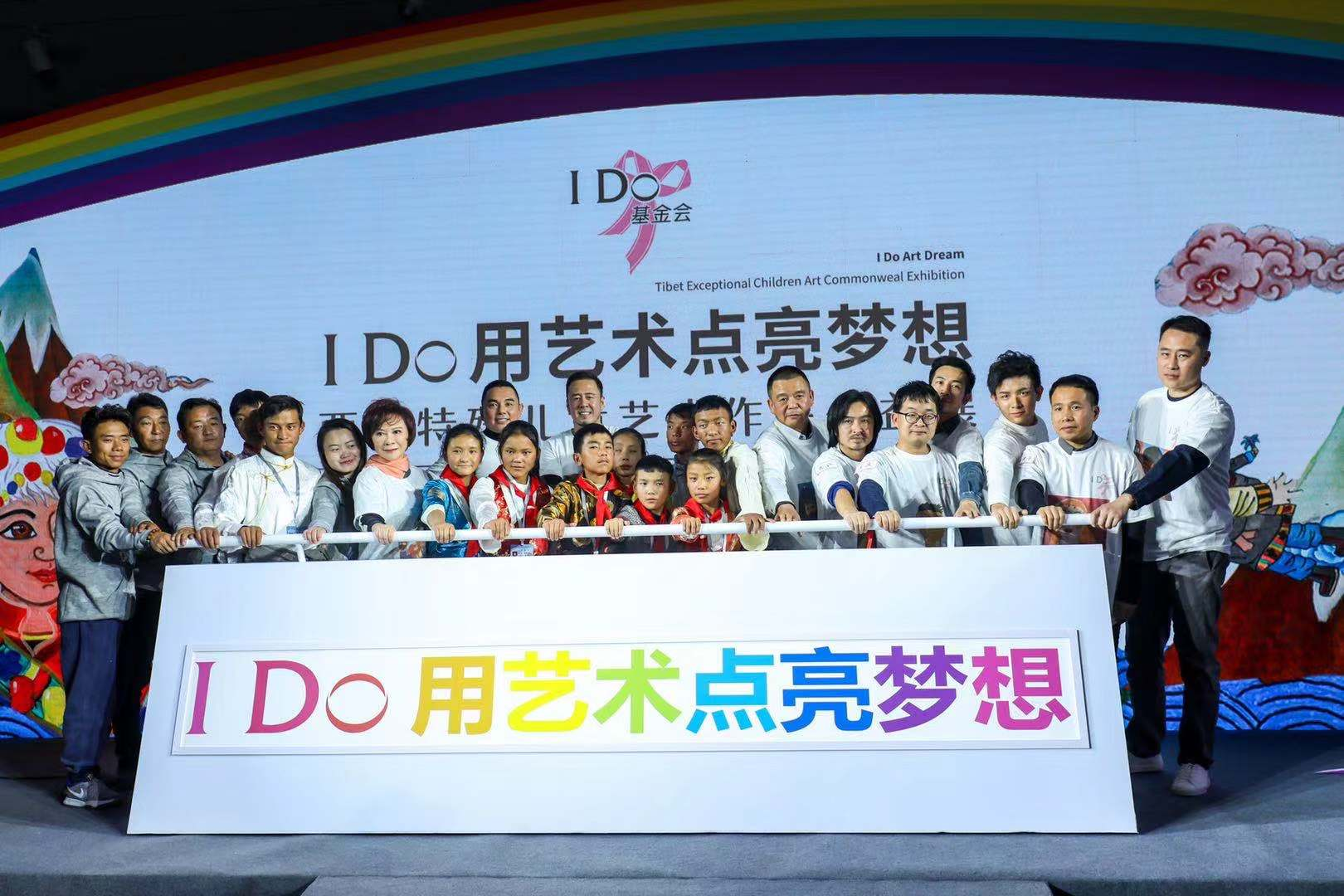 I Do基金会西藏特殊儿童公益画展开幕,加速探索艺术公益3.0生态圈