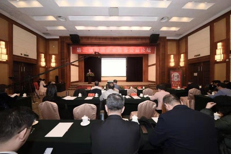 第三届中国企业慈善公益论坛在京举行