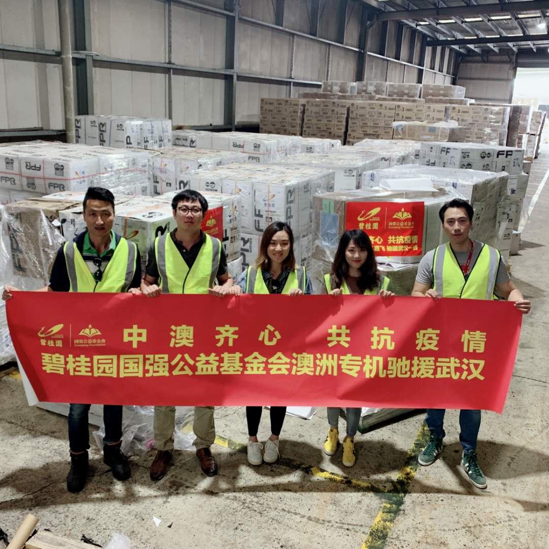 碧桂园全球采购防疫物资直飞武汉 支持一线抗疫、复工复产