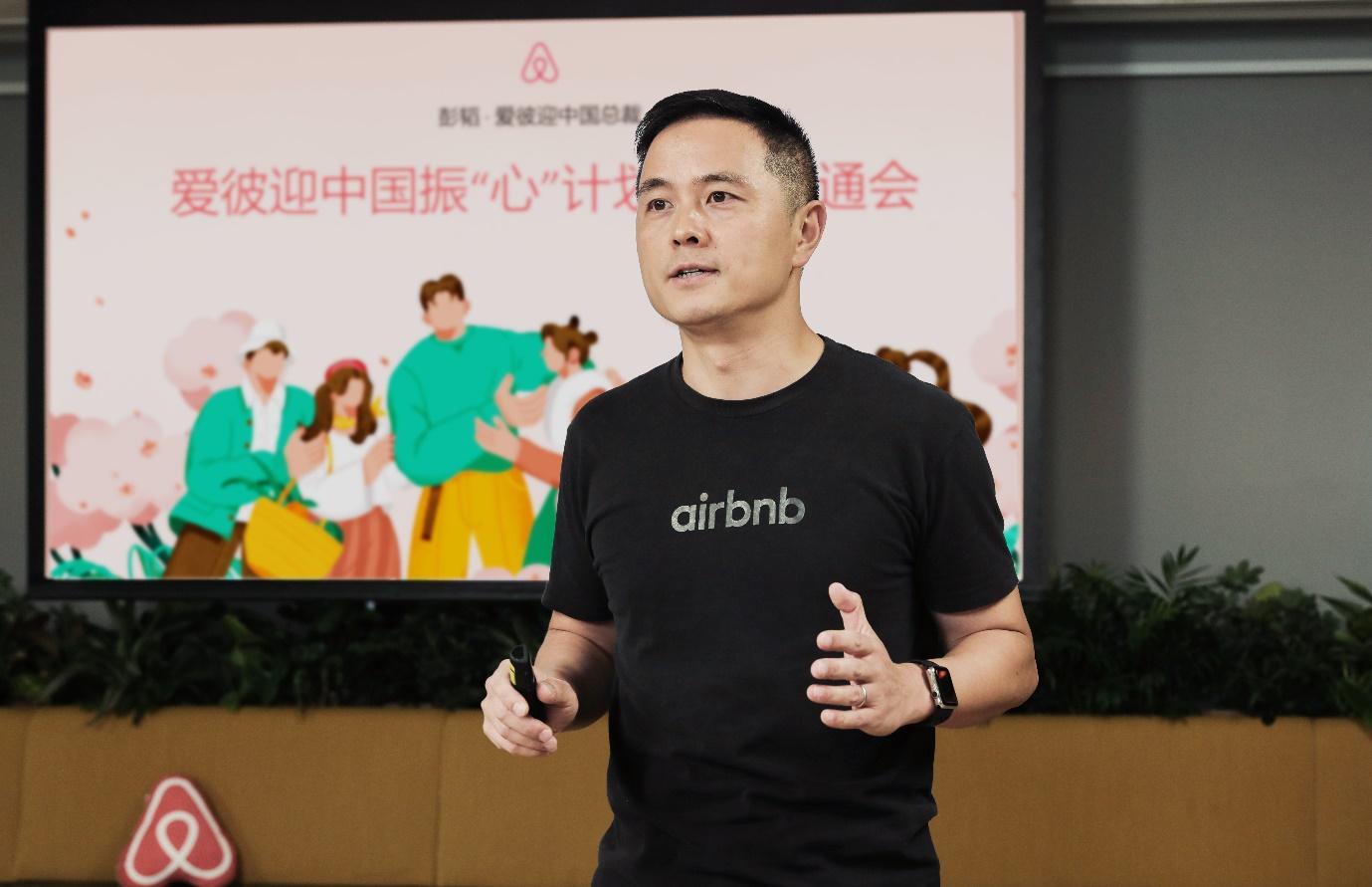 "Airbnb爱彼迎社区振""心""计划 助力共享住宿业疫后复兴"